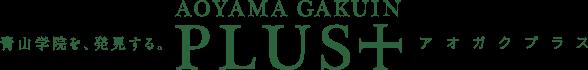 AOYAMAGAKUIN PLIS+ ロゴ