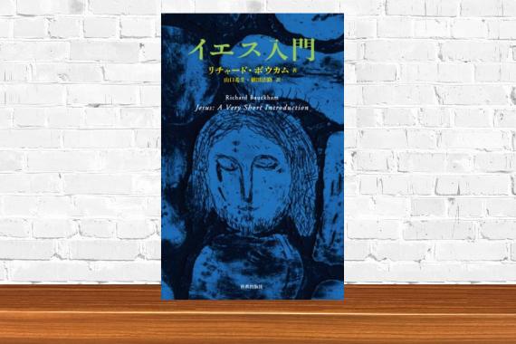 聖書の読み方と理解を豊かにする入門書『イエス入門』