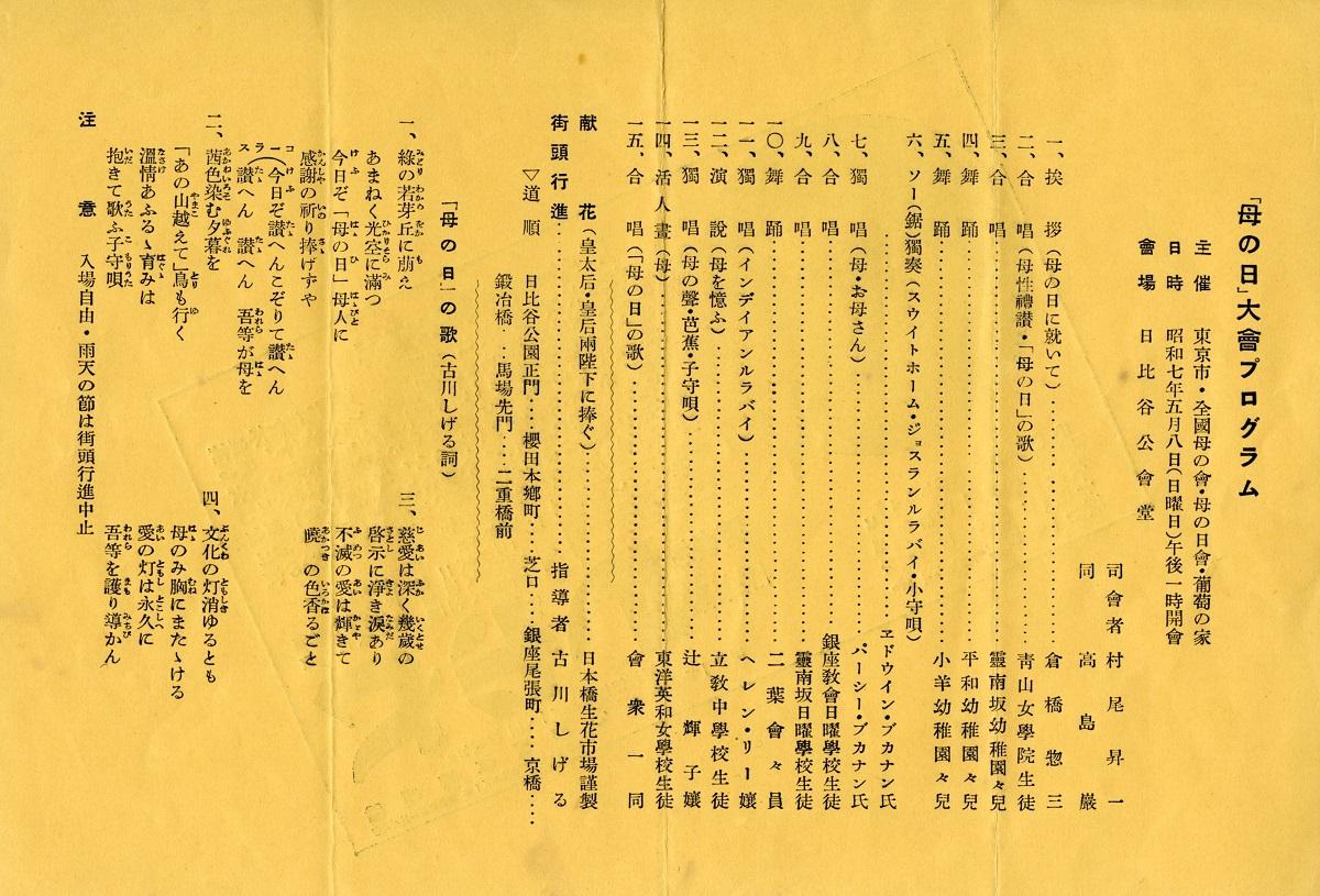 「母の日」大会プログラム(1932年5月8日)