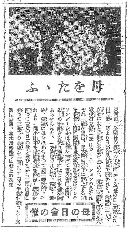 「母をたたふ」 東京朝日新聞 1932年5月9日