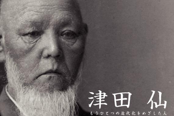 津田梅子の父、津田仙と青山学院
