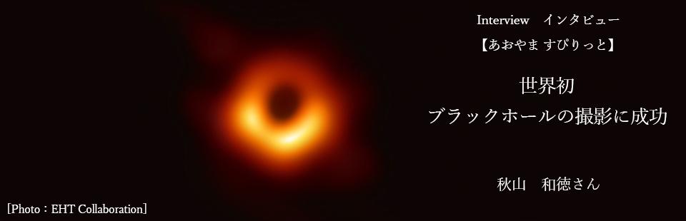 """""""見えないから面白い"""" 世界初・ブラックホールの撮影に成功〈校友・秋山和徳さん〉"""