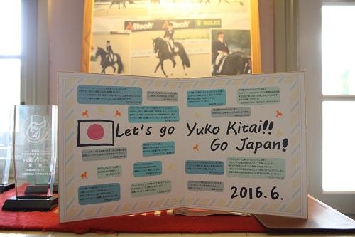 青山学院で開催された壮行会で贈られた北井さんへのメッセージ色紙