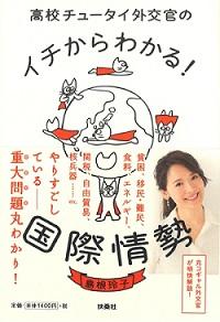 島根さんの著書『高校チュータイ外交官のイチからわかる! 国際情勢』