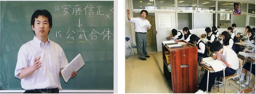 都立高校教諭時代の授業風景