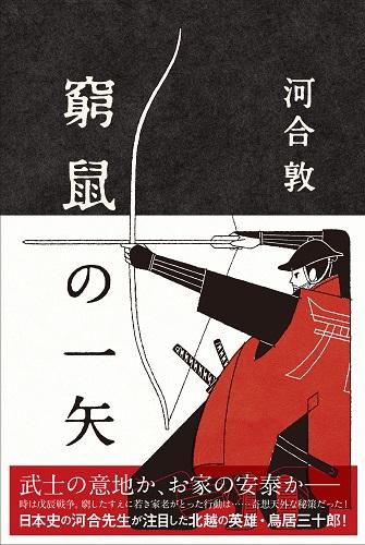 河合さんの著書『窮鼠の一矢(きゅうそのいっし)』