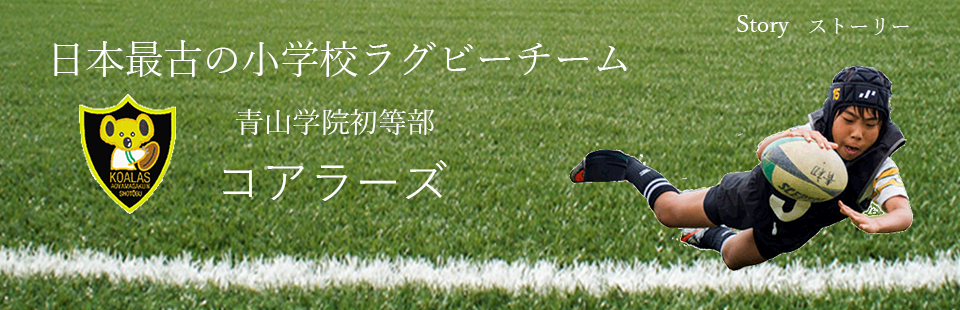 日本最古の小学校ラグビーチーム 青山学院初等部コアラーズ