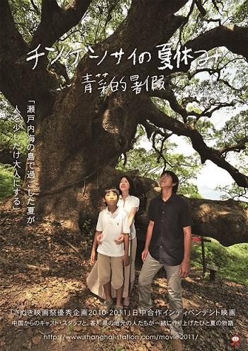 日中合作映画『チンゲンサイの夏休み』ポスター