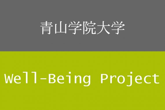 次世代Well-Being〈1〉Project Scope