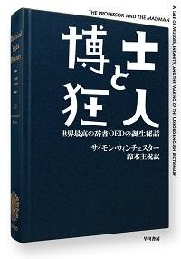 『博士と狂人 ─世界最高の辞書OED の誕生秘話』