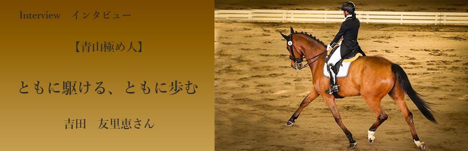 ともに駆ける、ともに歩む -馬術〈高等部・吉田 友里恵さん〉