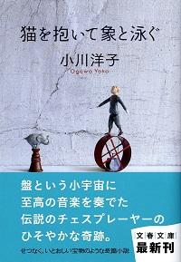 書籍『猫を抱いて象と泳ぐ』