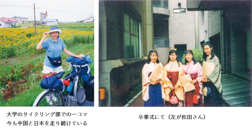 松田さんの大学時代