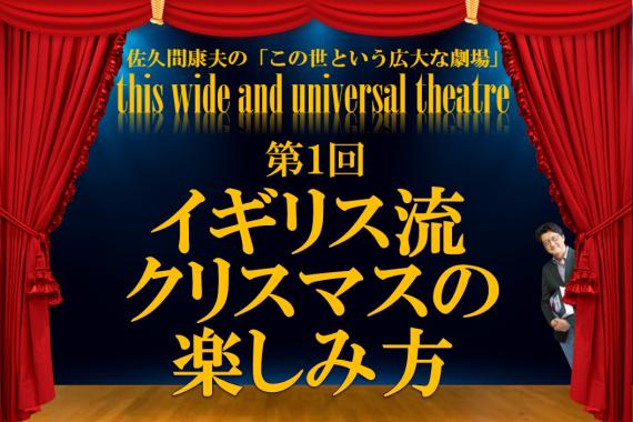 【佐久間康夫の「この世という広大な劇場」】第1回 イギリス流クリスマスの楽しみ方