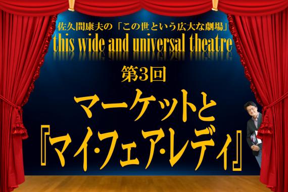 【佐久間康夫の「この世という広大な劇場」】第3回 マーケットと『マイ・フェア・レディ』