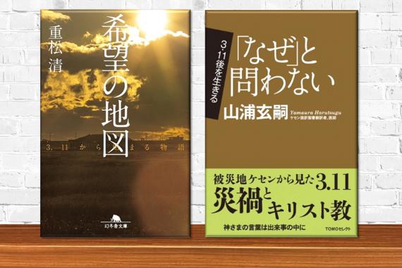東日本大震災をめぐる2冊『希望の地図 3・11から始まる物語』『「なぜ」と問わない』