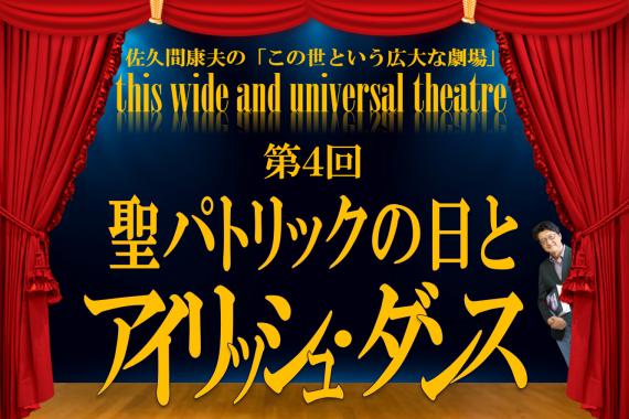 【佐久間康夫の「この世という広大な劇場」】第4回 聖パトリックの日とアイリッシュ・ダンス