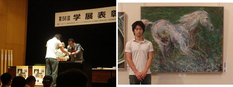 学展表彰式と作品