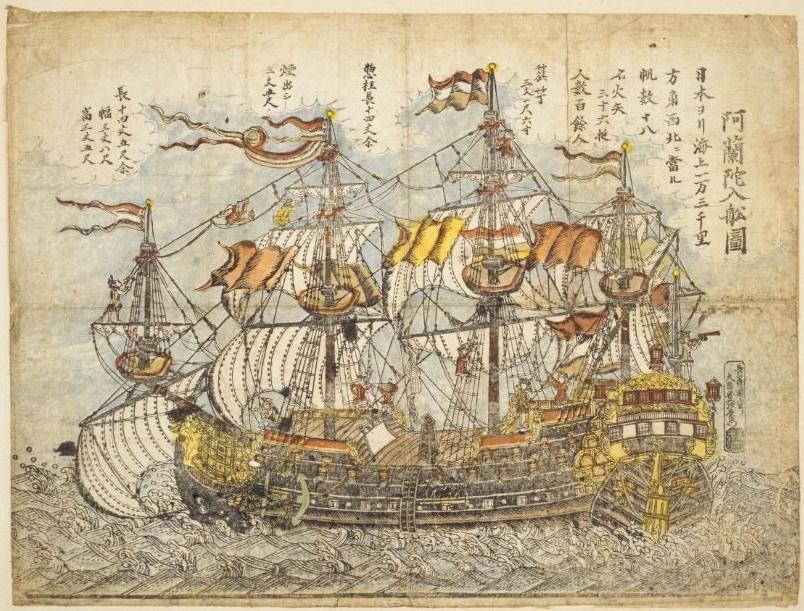阿蘭陀船入船の図