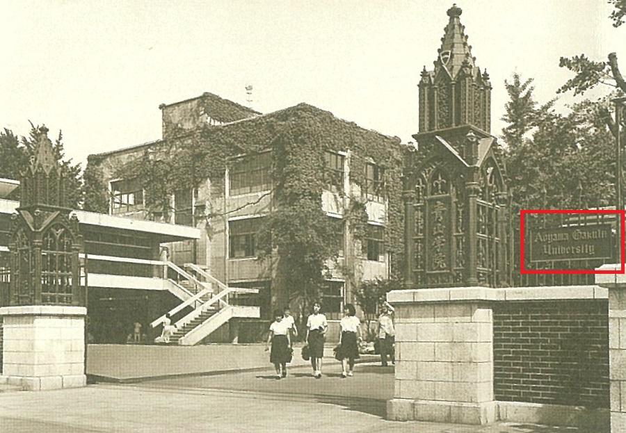 「青山学院120年」より