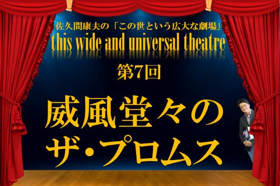威風堂々のザ・プロムス【佐久間康夫の「この世という広大な劇場」第7回】