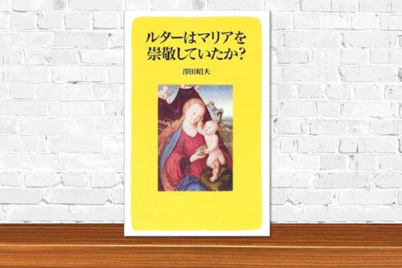 """""""ルター聖母理解の変遷""""日本で唯一の研究書『ルターはマリアを崇敬していたか?』"""