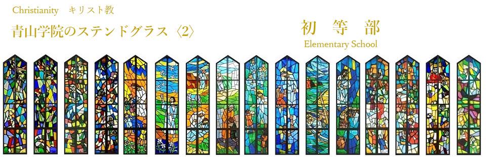 青山学院のステンドグラス〈2〉初等部