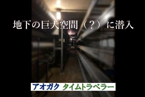 地下の巨大空間(?)に潜入【アオガクタイムトラベラー】