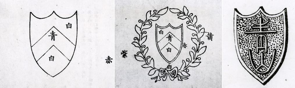校旗図案、優勝旗図案、帽章図案