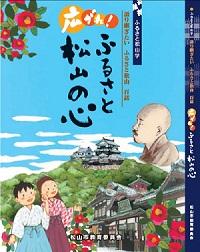 『ふるさと松山学 語り継ぎたい ふるさと松山100話  広がれ!ふるさと松山の心』