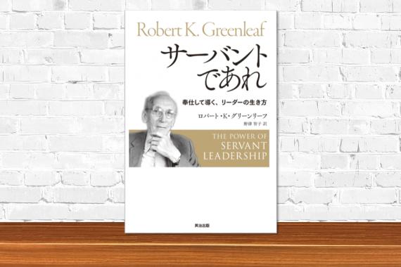 ロバート・K・グリーンリーフの小論集『サーバントであれ 奉仕して導く、リーダーの生き方』