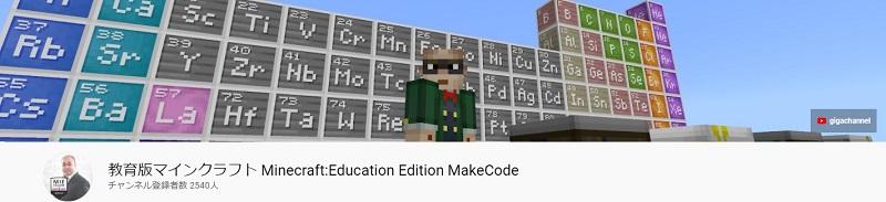 教育版マインクラフト Minecraft:Education Edition MakeCode