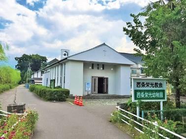西条栄光教会・西条栄光幼稚園