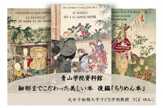 青山学院資料館 細部までこだわった美しい本 後編「ちりめん本」